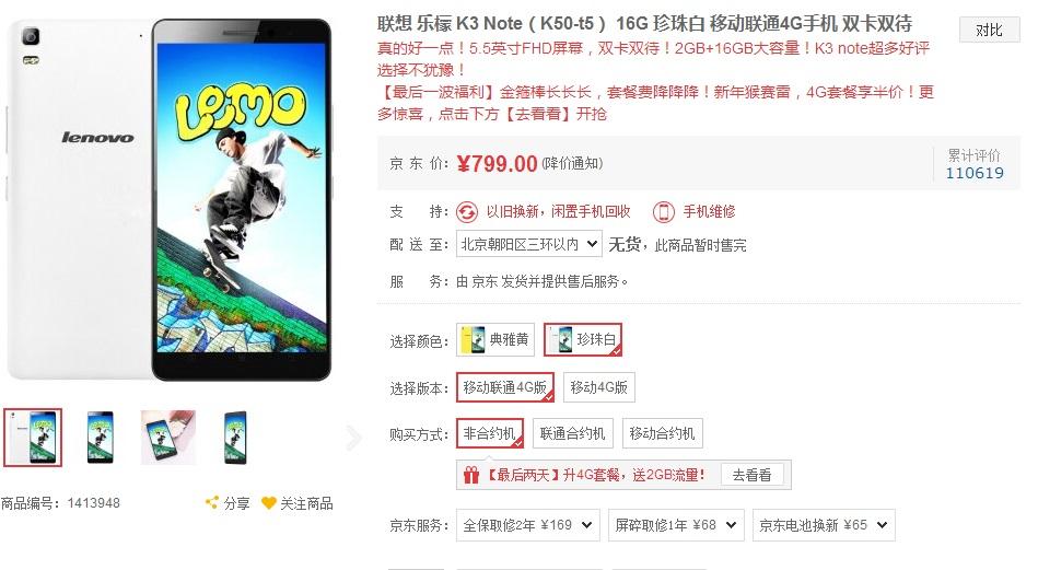 聯想(レノボLenovo)の日本でも使える中国格安4G(LTE)スマホ携帯を購入