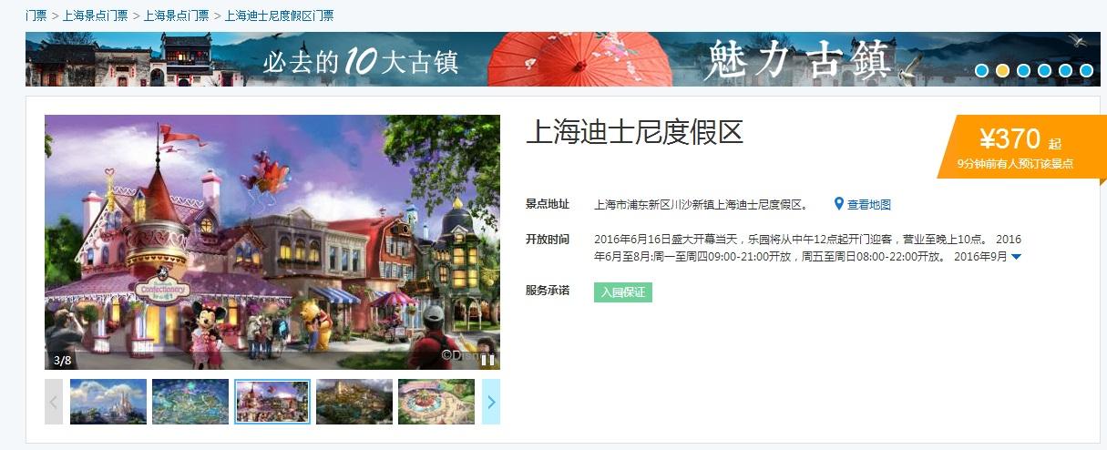 ダフ屋(黄牛)に注意 上海ディズニーランドのチケット予約販売状況